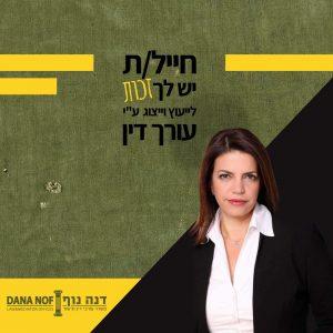 עורכת דין דנה נוף- חיילים